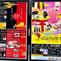 2019【新年初詣3】東京国際フォーラムで開催のJ-CULTURE FEST 特別展示 『即位の美・儀式の美展』『新春お城びより』『にっぽん・和心・初詣』に行ってみた
