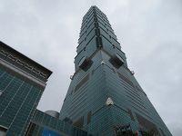 台湾の旅(4)台北101 から 羽田空港