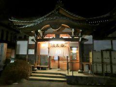 2019年の初旅行 上田&菅平 PART1 別所温泉へ。