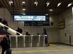 小田急線新宿駅からバスタ新宿へ、羽田空港国際線ターミナルまでリムジンバスで移動