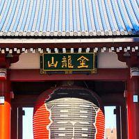 浅草暮-2 浅草寺総門 風雷神門:個人寄進で再建 ☆天龍・金龍像も伽藍を鎮護