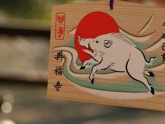 興福寺初詣