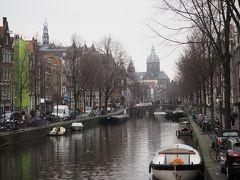 2018年末年始:パタゴニア再び/ その1:アムステルダムで乗継観光してパタゴニアへ!