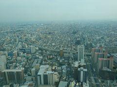 SPGアメックスを使って大阪マリオット都ホテルに泊まってみました。