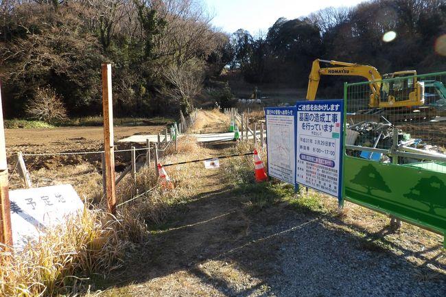 横浜市が行っている舞岡地区の霊園は、舞岡熊之堂交差点から入った火の見櫓脇から上った山の上ばかりかと思っていたら、下の狭い谷戸の事業計画用地も入っている。非常に広大なものだ。火の見櫓脇から宝蔵院墓地(https://4travel.jp/travelogue/11189973)までが霊園用地のようだ。土日や祝日には子供たちが野球やサッカーをやっているグランドも事業が始まるまで借りている場所だ。北に出ると田んぼの横に犬の散歩をしているご婦人がいたので聞いてみた。「下は公園にして山を霊園・墓地にするようですよ。昨年に地元住民に対する説明会があったのだけど出なかったので良くは分からないのですが…。」<br /> 帰宅してからWeb で検索した。仮称ながら、「舞岡霊園」及び「舞岡町公園」の「整備工事説明会」のスライド資料(http://www.city.yokohama.lg.jp/kenko/kankyoshisetu/maiokakoujisetumeikaishiryou.pdf)が見付かった。<br /> また、前年度の説明会資料(http://www.city.yokohama.lg.jp/kenko/kankyoshisetu/bochi-reidou/maiokasuraido.pdf)では霊園区域は4.7ha、9,000区画であり、尾根から北東に位置し、舞岡リサーチパークまで伸びている。丁度、大島桜の桜並木(https://4travel.jp/travelogue/11232226、https://4travel.jp/travelogue/11343414)を含む区域である。江戸時代末に鎌倉道の両側に植えられたであろう大島桜の桜並木が西側半分だけが残っているのであるが、この多く、あるいは全てが伐採され、鎌倉道もこれまでのような尾根道の雰囲気はなくなるのだろう。<br /> 公園区域は12.7haである。山の2/3とその西側の谷戸の全てである。ちなみに、舞岡リサーチパーク区域は約9haであるというから、この公演区域の広いこと。横浜は開港以来人口が急増して明治以降は墓地が造成され、久保山墓地、根岸共同墓地などの歴史があり、外人墓地(中区山手)や英連邦戦死者墓地(保土ケ谷区)などもある。そうした墓地が横浜市南部まで来たということだろう。今回の契機は少子高齢化の高齢化によるものであろうが。<br />(表紙写真は造成工事現場)