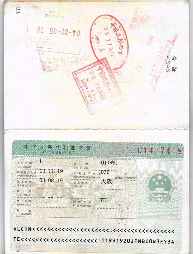 2003年 北京 1/2:親孝行じゃなくて… (頤和園と王府井)
