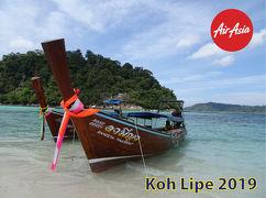 リペ島 ①エアアジア klia2乗り継ぎ