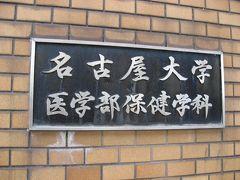 学食訪問ー174 名古屋大学・大幸キャンパス