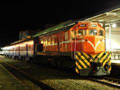 2018行くぜ、熱帯。列車で巡るアジアの街角!vol.3(台湾:「普快車3672次」編!)