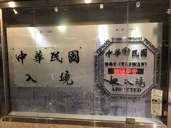シゴトの余り時間の台湾
