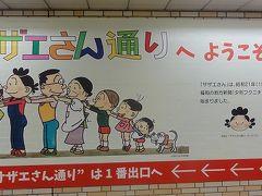 JR西日本元日乗り放題切符で広島・博多へ Part2博多編