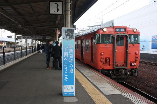 島根・山口旅行記2018年冬(7)山陰本線阿川~下関間乗車編
