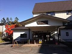 「新鹿沢温泉」の日帰り入浴