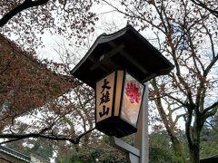 大雄山最乗寺に行ってきました!