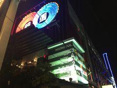 大阪・裏ナンバは味園ビルで遊び、美味しい日本蕎麦へ…