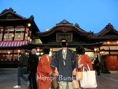 ◆道後温泉本館~春の松山城見学◆の~んびり1泊記