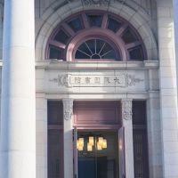 フォトジェニック大阪〜レトロ建築とアンティーク商店街を巡る旅�
