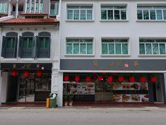 シンガポールでホテルステイ 2019<4>「LE CAFE」を求めて・・・編