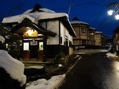 行ったぜ、東北。~冬の小野川温泉~