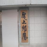 大田区観光 「特撮のDNA」「尾上部屋」