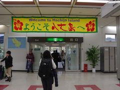 雨降って八丈島 1-1 空港から歩いて移動し昼飯へ