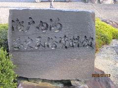 5回目の夫婦旅・瀬戸内海歴史民俗資料館