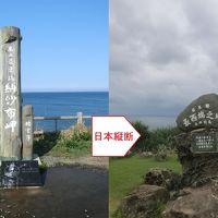 《納沙布岬→与那国島》日本縦断非鉄旅・移動手段.乗り物総集編。