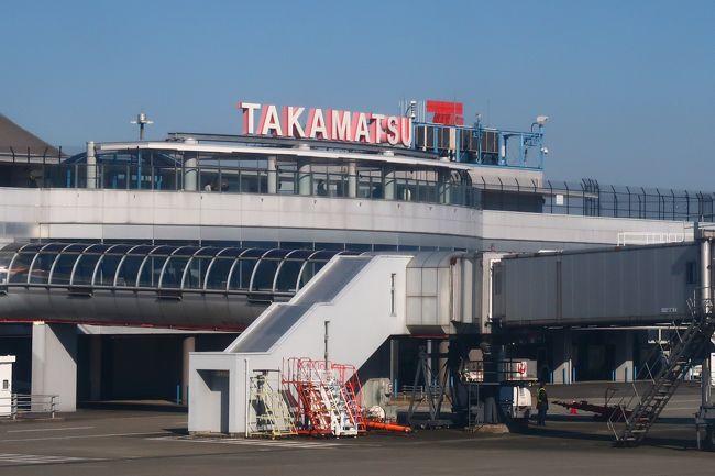 Tさんが台湾に住んでいた頃にお世話に<br />なった台湾人のおば様御一行が<br />徳島はじめ四国を旅したいということで<br />今回その日程に合わせ私たちも四国へ。<br /><br />いつもTさんの故郷、徳島に行くときには<br />関空からバスやレンタカーで行くことが<br />多いですが、今回は台湾の桃園空港からも<br />高松便があるということで、私たちも初めて<br />香港から高松便を利用してみました。<br /><br />それでは、台湾人御一行様と合流予定の<br />高松に向けて出発です。<br /><br />航空券:香港エクスプレス 香港⇔高松往復 席選択<br />大人2名+子供(1歳3か月) 7,446香港ドル(約103,700円)<br /><br />★★ 台湾人御一行様と徳島スケジュール 1/4~1/6 ★★<br />1/4 UO522 香港09:15 → 高松13:45<br />1/6 UO523 高松15:30 → 香港18:55<br />の予定が帰り便に乗り遅れて、<br />1/6 MM067 大阪21:10 → 香港00:40<br /><br />★★ 台湾人御一行様と徳島旅行記 1/4~1/6 ★★<br />1★香港エクスプレス利用 香港から高松へ<br />https://4travel.jp/travelogue/11445935<br />2★徳島でOMOTENASHI 阿波尾鶏を食べに ~和風ダイニング連・ホテルサンシャイン~<br />https://4travel.jp/travelogue/11446140<br />3★徳島でOMOTENASHI 美食と絶景と絶叫の祖谷渓 ~ホテル祖谷温泉・かずら橋・琵琶の滝・カルネ屋~<br />https://4travel.jp/travelogue/11446434<br />4★携帯無くしフライトに乗り遅れ高松空港から関空に移動 ピーチ利用 関空から香港へ<br />https://4travel.jp/travelogue/11446463