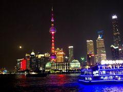 女一人旅5回目は上海へ 3泊4日 1日目 到着後は夜景を観に外灘へ