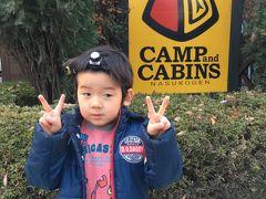 レンタルキャンピングカーで行くお手軽家族キャンプinキャンプ・アンド・キャビンズ那須高原