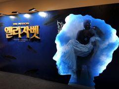 有休いらず! ソウルでミュージカルElisabethを2回観てきた。