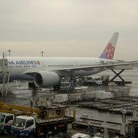 チャイナエアライン(NRT→TPE CI101便 B777-300ER)ビジネスクラス搭乗記。