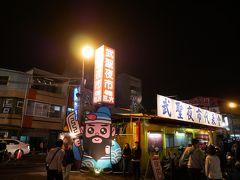 台湾西海岸の旅〜その1〜