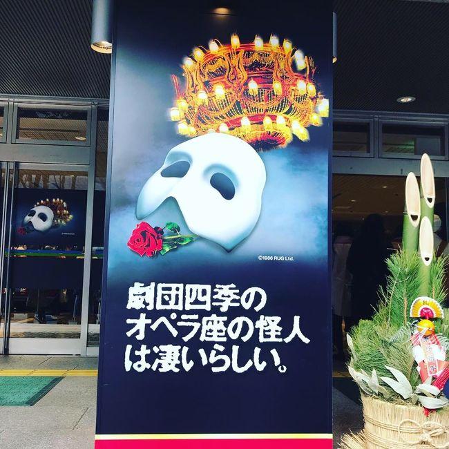 2019/1/4-5にて、初めての仙台に行ってきました。<br />主な目的は劇団四季の「オペラ座の怪人」観劇ですが、おいしい食べ物に観光にと満喫しました~。