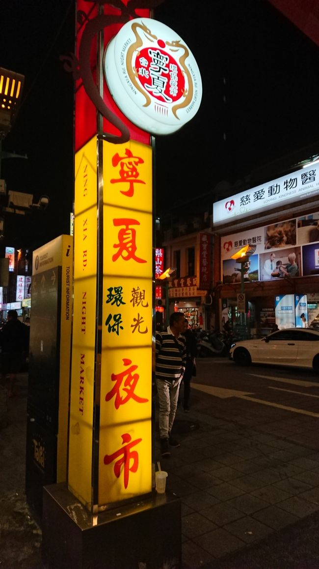3年ぶりに台湾へ戻ってきました。<br />同じメンバーで同じホテルで、だけど新しい台湾がたくさんで。<br />前回やり残したこと、3年の間に新たに好きになったもの。<br />それを全部叶えるため、また冒険をしてきました。<br /><br />【主な行き先】<br />★1日目…寧夏路夜市<br />2日目…(台中)彩虹眷村・春水堂創始店・沁園春・宮原眼科・第四信用合作社・台中文学館・高美湿地・(台北)京鼎楼<br />3日目…迪化街・西門町・中山・天厨菜館<br />4日目…帰国<br /><br />入国時のレート(桃園国際空港にて) 10000Y=2796NT$(3.65Y=1NT$)<br /><br />【旅行料金覚え書き】<br />●旅行前<br />航空券+ホテル(HISにて予約)1人46300円<br />国内移動 (JR)13200円<br />レンタルWi-Fi(グローバルWi-Fiにて予約)1個960円<br />(4G LTE大容量 500MB オプション保障:なし)<br />海外旅行保険 (エイチ・エス損保にて予約)1300円<br />(オプション保障:飛行機遅延)<br />台湾新幹線往復(kkdayにて予約)1人2821円<br />MRT桃園空港線片道(kkdayにて予約)523円<br />●旅行中<br />国内にて食事代2070円  <br />現地にて両替25000円(2000円再両替)<br />日本円にて支払い1200円<br />カードにて支払い4588円<br />easy card内540NTD<br />●今回の旅行で使った総費用<br />約97000円<br />