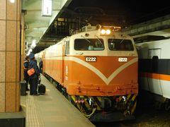 2018行くぜ、熱帯。列車で巡るアジアの街角!vol.6(台湾:夜行列車「莒光号6615次」編!)