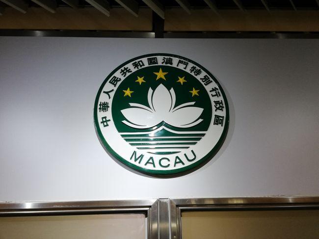 今年1発目の出張は中国・香港。地元空港から上海へ飛んで近郊の自社工場、その後上海でアテンドをしてから深圳、最後に香港。<br />今回は珍しく大所帯?だったが深圳までの予定で帰国するメンバーを金曜日帰国のスケジュール仕立て上げ、自分は週末をまったり香港で過ごせるように調整し(さすが!何が?)、去年開通した香港西九龍から中国大陸を繋ぐ高速鉄道に乗っていざ香港へ!<br />週末は調子に乗ってマカオへ!よ~し頑張ってカジノへ行くぞ~!<br />マカオは10年ほど前、上海に住んでいた頃に訪れて以来。その時カジノに預けた現金を引き出してみせましょう!あの時は特に観光する事もなく、というかマカオをよく知らず、ただただカジノでギャンブルしてみたかっただけですが、今回は少し成長?して観光も!
