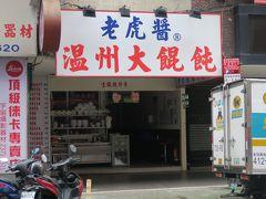 美味しい中華「 食べ歩き