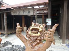 成田からLCC直行で行く、石垣島2泊3日の旅 Vol.1