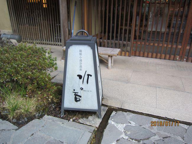 小田原から箱根登山電車でのんびり電車の旅で、小桶谷温泉に向かいます。<br />「水の音」は共立リゾートのお宿です。安心して泊まれる宿なんです。