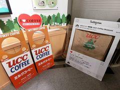 2018年 12月 兵庫県 神戸市 UCCコーヒー博物館