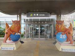 沖縄・久米島2019冬(3)那覇からジンベエジェットで久米島へ