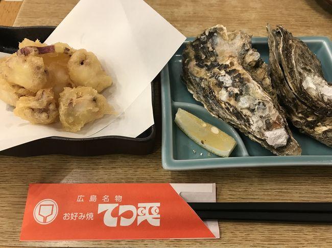広島にはプライベートでも仕事でもよく行きます。<br /><br />その時に必ず寄るお店が<br />広島空港内にある<br />お好み焼き「てっ平」。<br /><br />いつもは搭乗時間ギリギリに空港到着する私が<br />早めに到着してまで必ず寄るお店。<br /><br />お好み焼きと焼き牡蠣が絶品です!<br /><br />そしていつも食に夢中になりすぎて<br />お好み焼きの写真をたら忘れてしまいます。<br /><br />次回の訪問時に、<br />お好み焼きの写真アップできるように頑張ります!