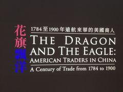 香港海事博物館 特別展 アメリカと中国の貿易編