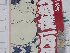平成31年(2019)大相撲1月場所・10日目・遠藤フアンの相撲女子に沸く国技館