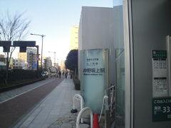 中野坂上駅 下車したのは、昭和59年3月以来 驚き!浦島太郎状態