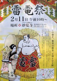 佐倉市散策(49)・・雷電為右衛門の足跡を臼井宿に訪ねます。