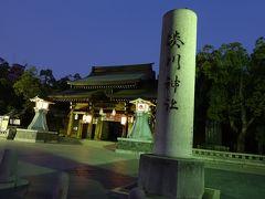 ちょっとした応援で神戸へ、ついでに姫路と京都③念願の湊川神社を参拝、武運長久を祈ります。