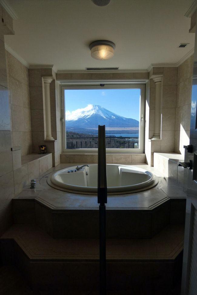 世界遺産 忍野八海(おしのはっかい)の観光を終えてホテルに戻ります。<br /><br />この日は直前にスイートルームの空きを見つけて変更が出来たので、豪華な部屋で過ごします。<br /><br />