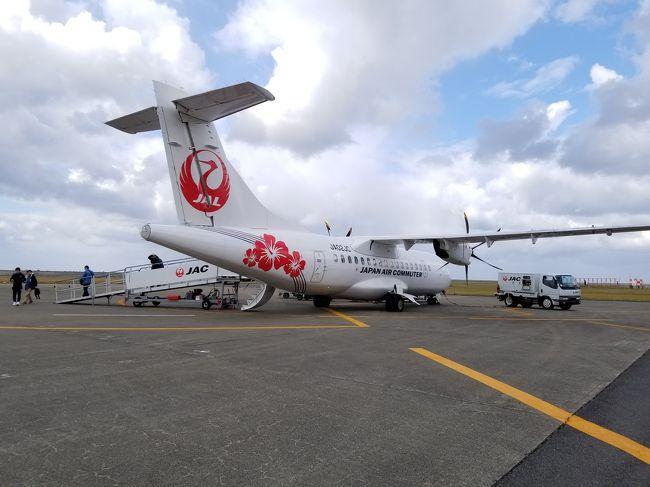 日本航空のホームページで1泊2日14フライトというツアーを見つけました。早速予約!今年は、いわゆる「修行」というものをしたいと思います。<br />2日間、南の島をプロペラ機で巡ります。